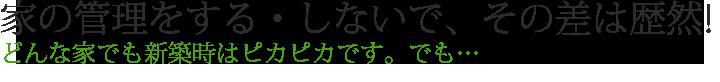 housedoc_subtitle02